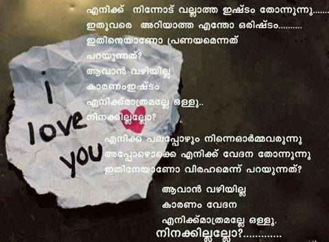 See Malayalam Love Quotes Profile And Image Collections On PicsArt Mesmerizing Love Quotes In Malayalam New